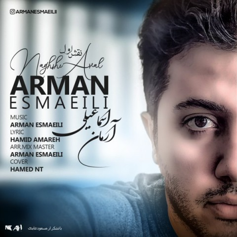 Download Music آرمان اسماعیلی نقش اول