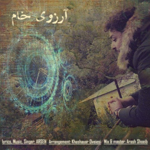 Download Music آرسن آرزوی خام