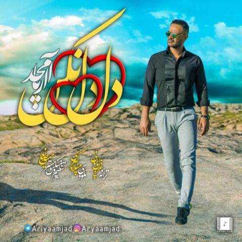 Download Music آریا امجد دل دل نکن