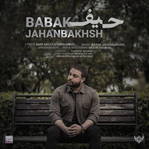Download Music بابک جهانبخش حیف