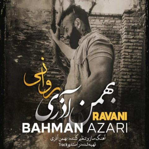 Download Music بهمن آذری روانی