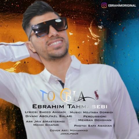 Download Music ابراهیم طهماسبی تو بیا