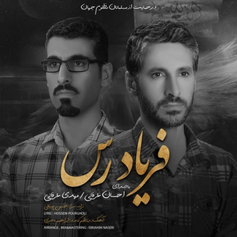 Download Music احسان عرفانی و مهدی عرفانی فریاد رس