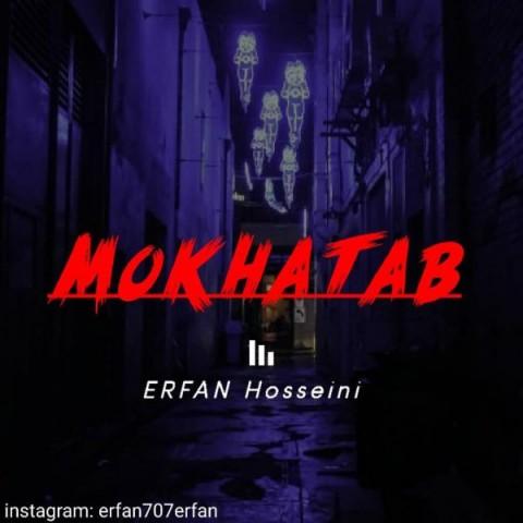 Download Music عرفان حسینی مخاطب