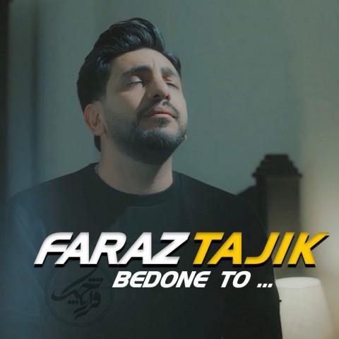 Download Music فراز تاجیک بدون تو