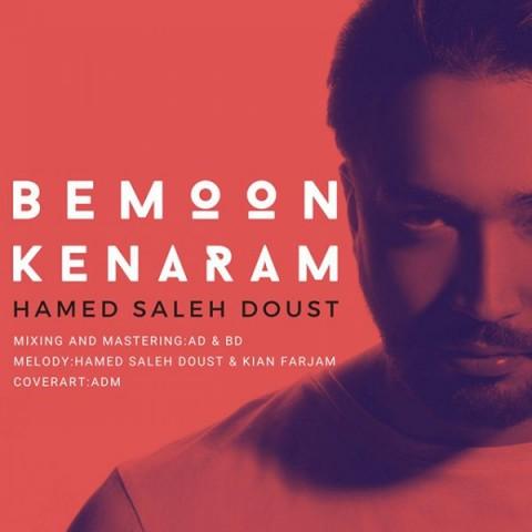 Download Music حامد صالح دوست بمون کنارم