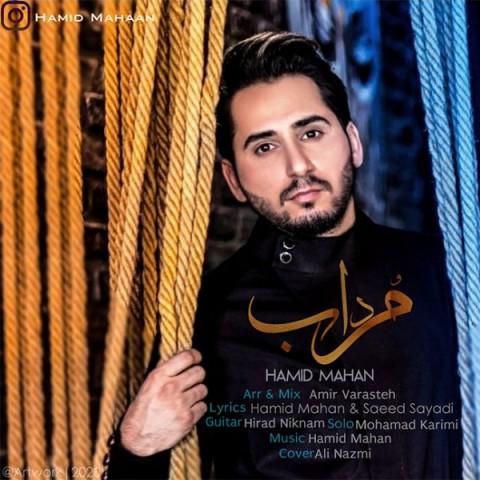 Download Music حمید ماهان مرداب