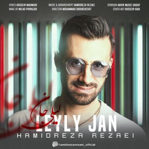 Download Music حمیدرضا رضایی لیلی جان