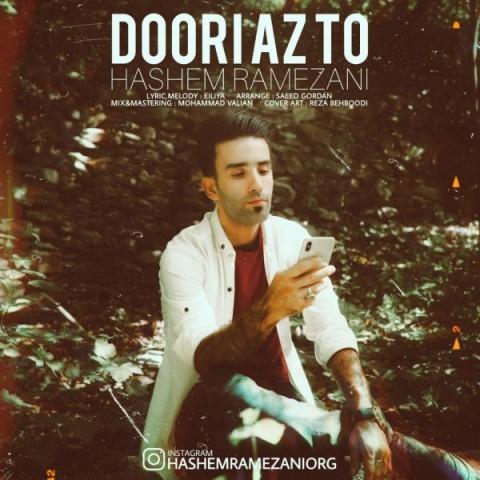 Download Music هاشم رمضانی دوری از تو