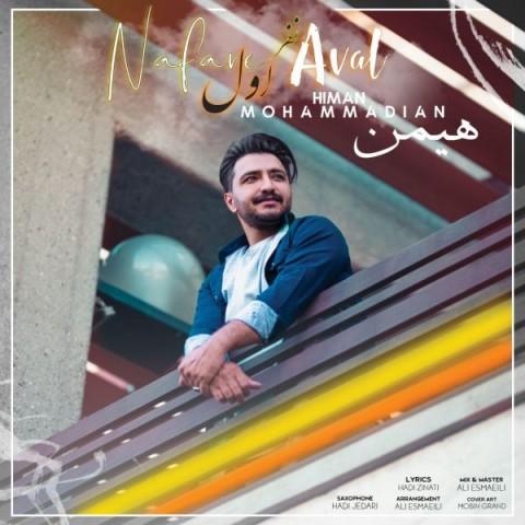 Download Music هیمن محمدیان نفر اول