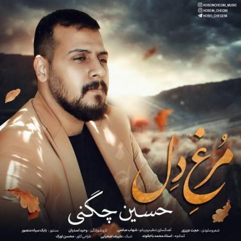 Download Music حسین چگنی مرغ دل