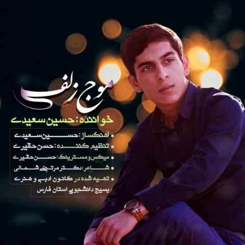 Download Music حسین سعیدی موج زلف