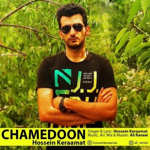 Download Music حسین کرامت چمدون