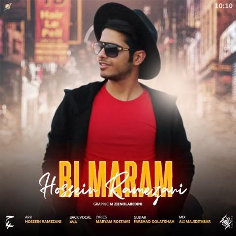 Download Music حسین رمضانی بی مرام