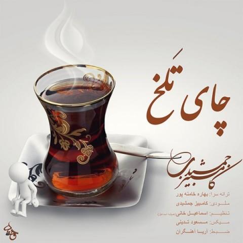 Download Music کامبیز جمشیدی چای تلخ