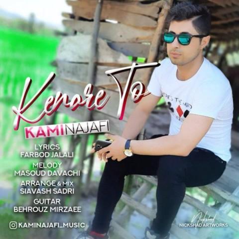 Download Music کامی نجفی کنار تو