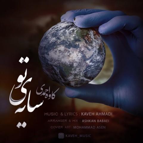 Download Music کاوه احمدی سایه ی تو