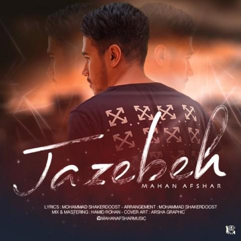 Download Music ماهان افشاری جاذبه