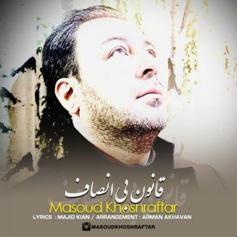 Download Music مسعود خوش رفتار قانون بی انصاف