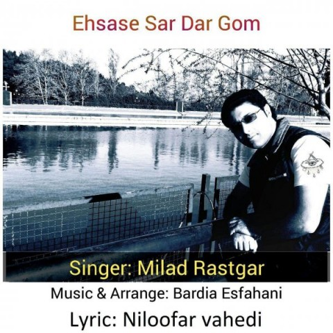 Download Music میلاد رستگار احساس سردرگم