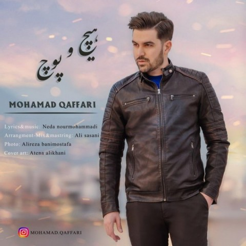 Download Music محمد غفاری هیچ و پوچ