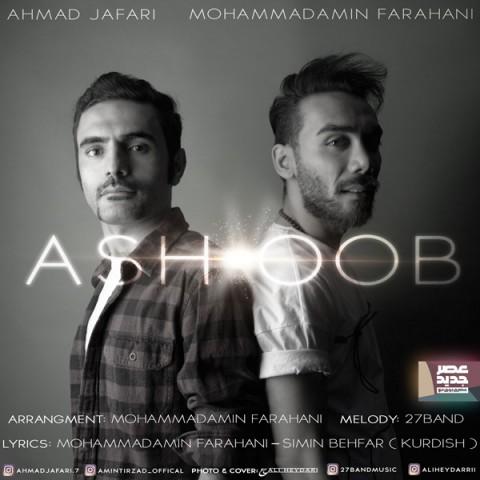 Download Music محمد امین فراهانی و احمد جعفری آشوب