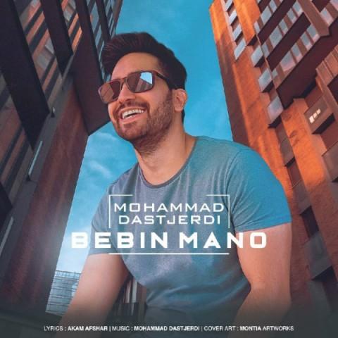 Download Music محمد دستجردی ببین منو