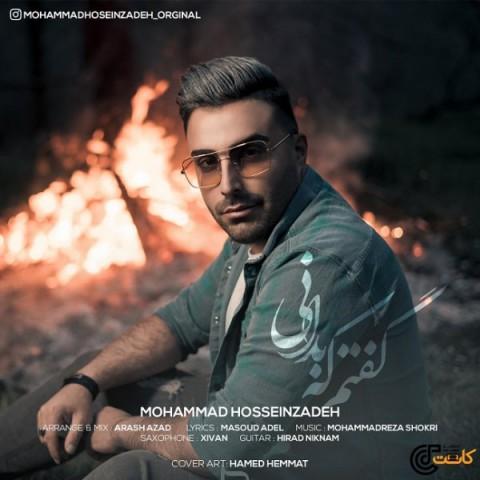 Download Music محمد حسین زاده گفتم که بدانی