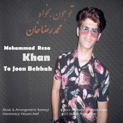 Download Music محمد رضا خان تو جون بخواه