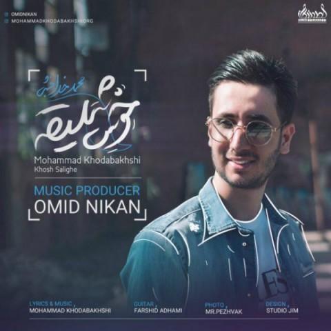 Download Music محمد خدابخشی خوش سلیقه