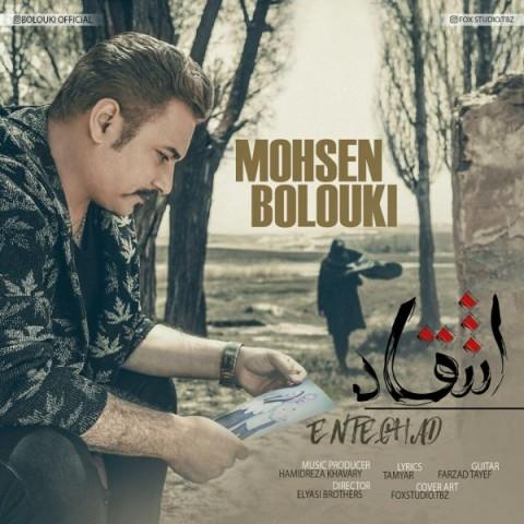 Download Music محسن بلوکی انتقاد