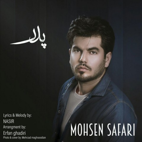 Download Music محسن صفری پدر