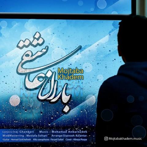 Download Music مجتبی خادم باران عاشقی