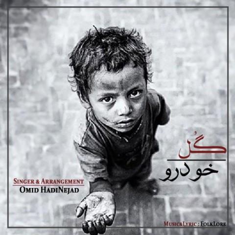 Download Music امید هادی نژاد گل خودرو