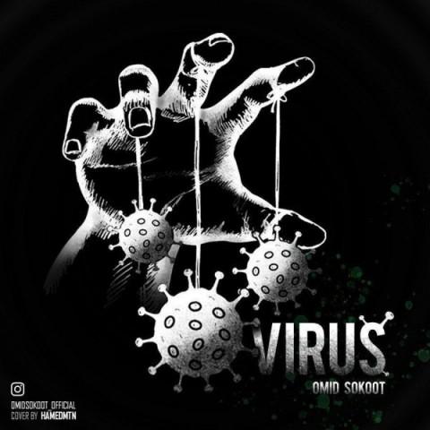 Download Music امید سکوت ویروس