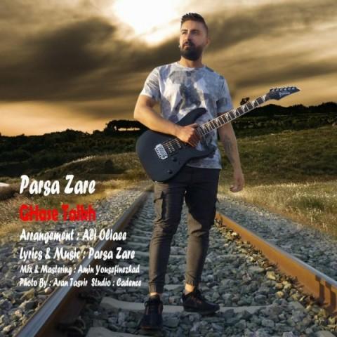 Download Music پارسا زارع قصه تلخ
