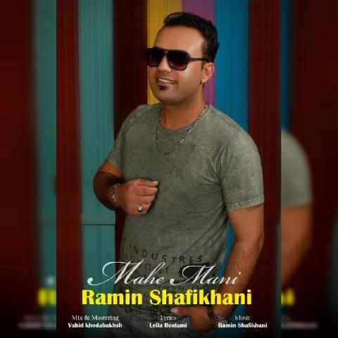 Download Music رامین شفیع خانی ماه منی