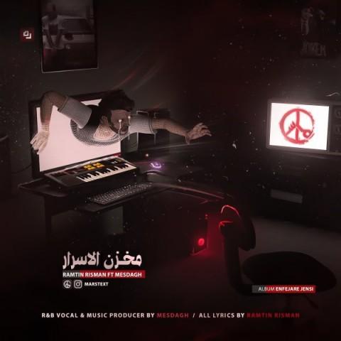 Download Music رامتین ریسمان و مصداق مخزن الاسرار