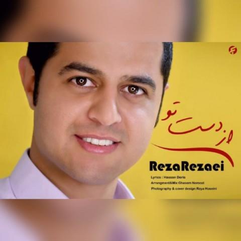 Download Music رضا رضایی از دست تو