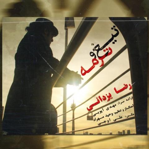 Download Music رضا یزدانی تیغ و ترمه