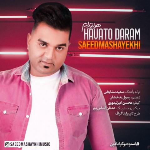 Download Music سعید مشایخی هواتو دارم