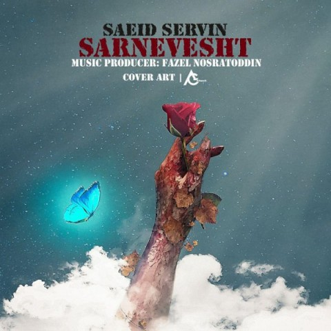Download Music سعید سروین سرنوشت