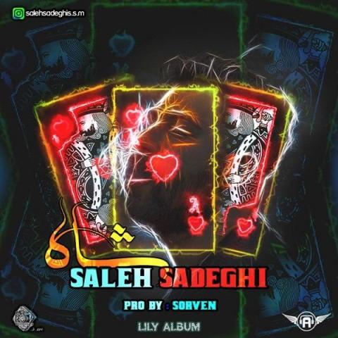 Download Music صالح صادقی شاه