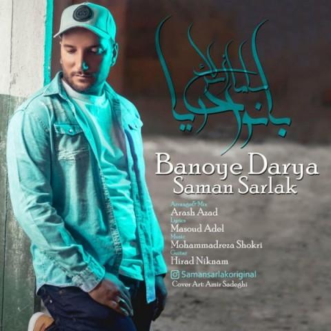 Download Music سامان سرلک بانوی دریا