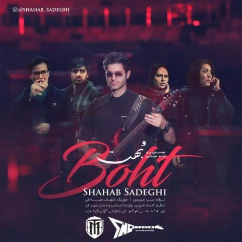 Download Music شهاب صادقی بهت