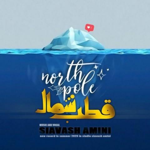 Download Music سیاوش امینی قطب شمال