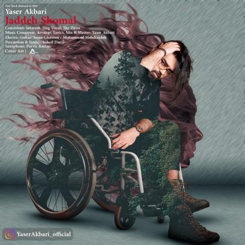 Download Music یاسر اکبری جاده شمال