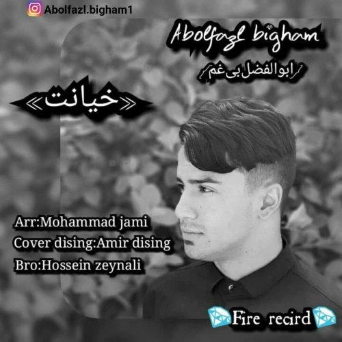 Download Music ابولفضل بی غم خیانت