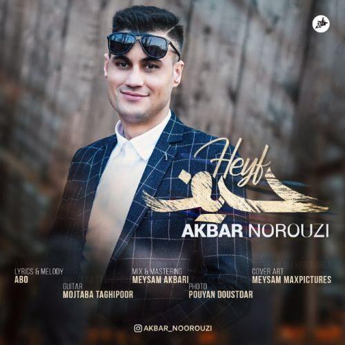 Download Music اکبر نوروزى حیف