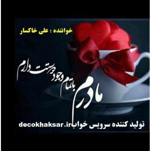 Download Music علی خاکسار مادر